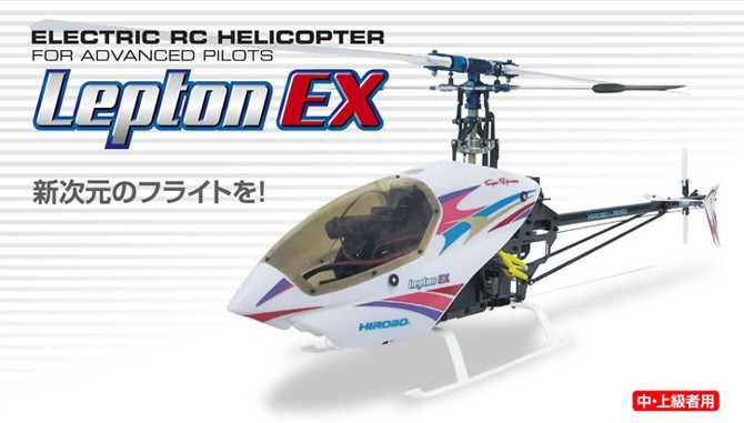 HIROBO 0304-902 Lepton Ex with Motor/ESC