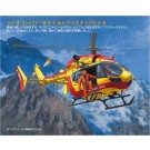 Hirobo 0312-902 SRB EC145 Kit - 72MHz (With Battery & Charger)