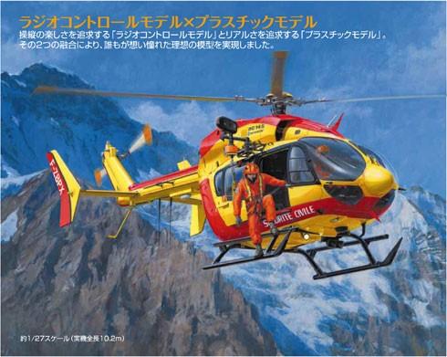 Hirobo 0312-918 SRB EC145 Kit - 72MHz (No Battery & Charger)